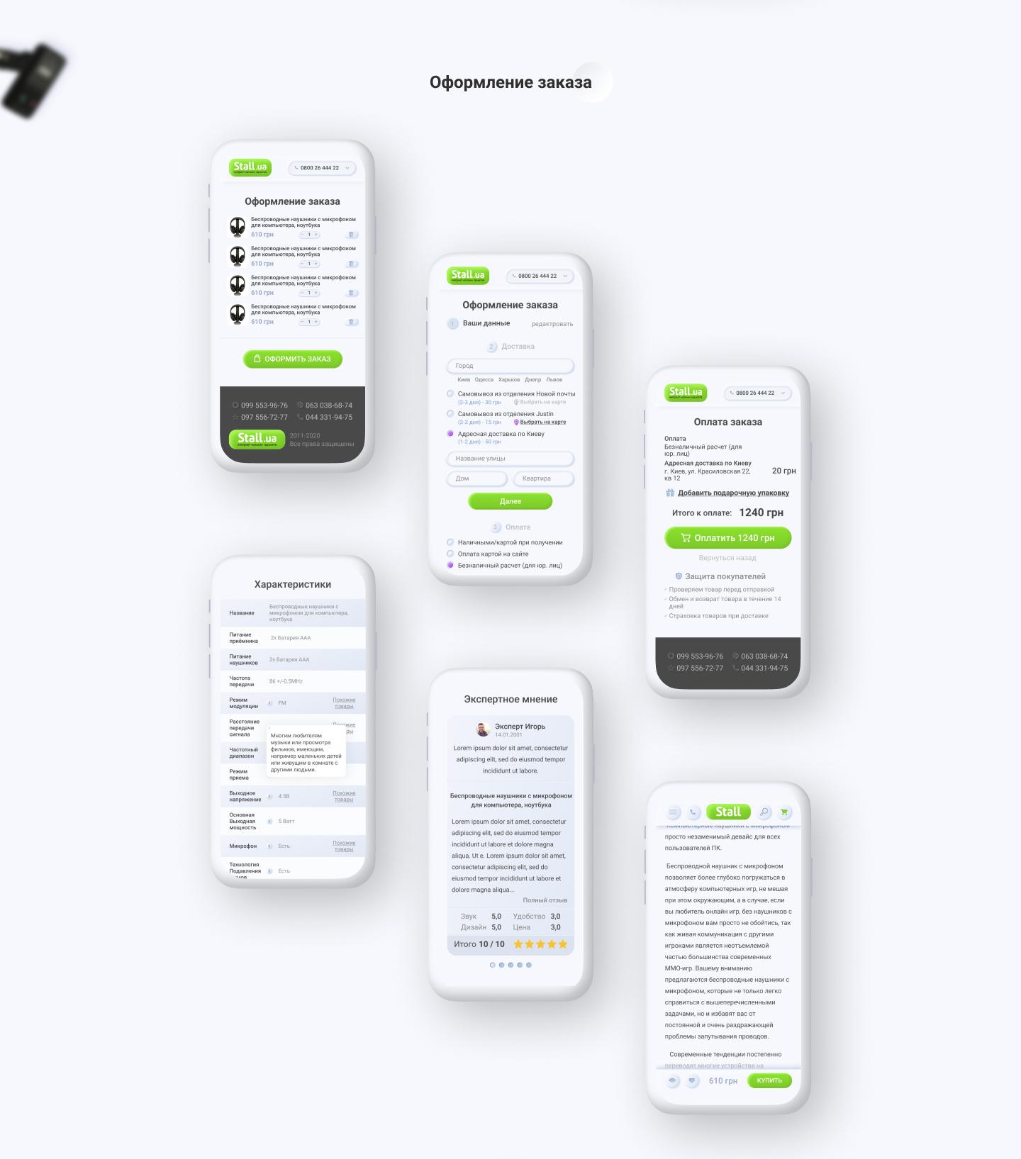 кейс мобильная версия сайта веб дизайн