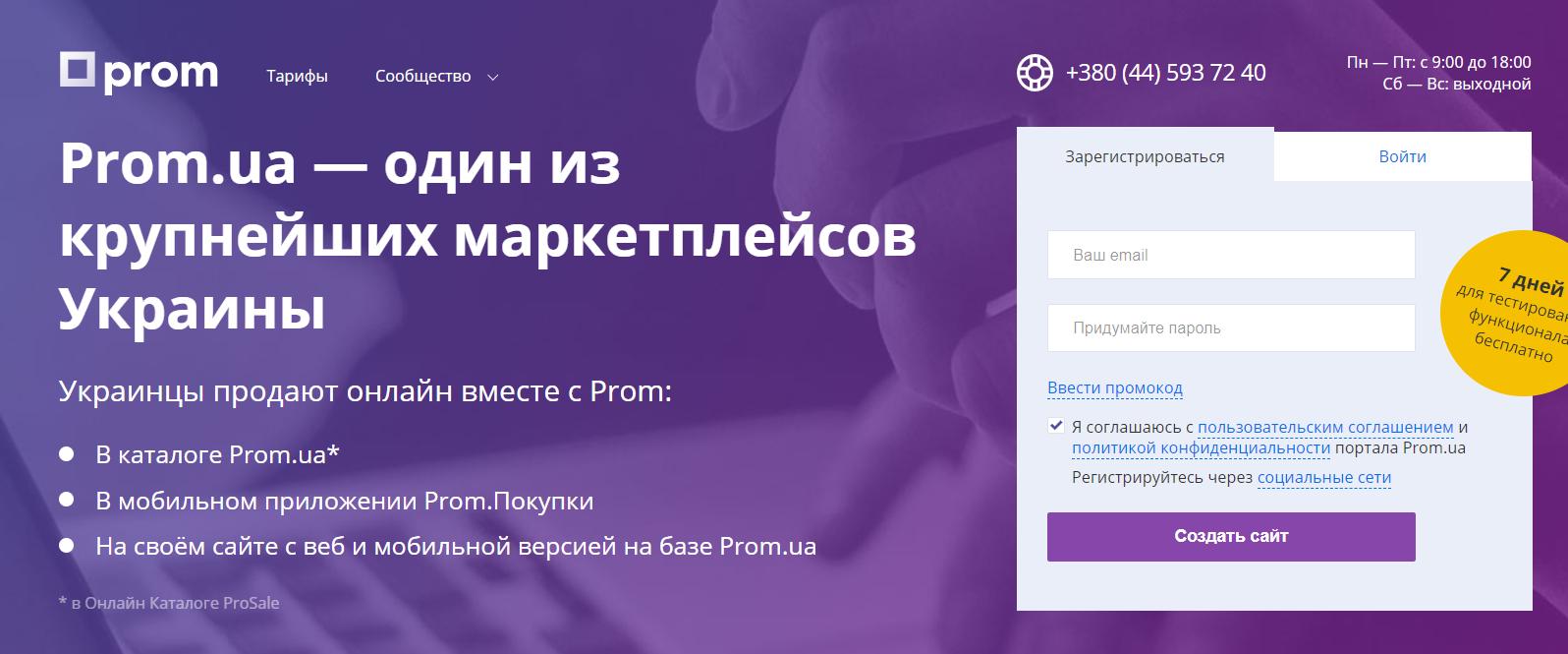 Стоит ли создавать сайт на Prom?